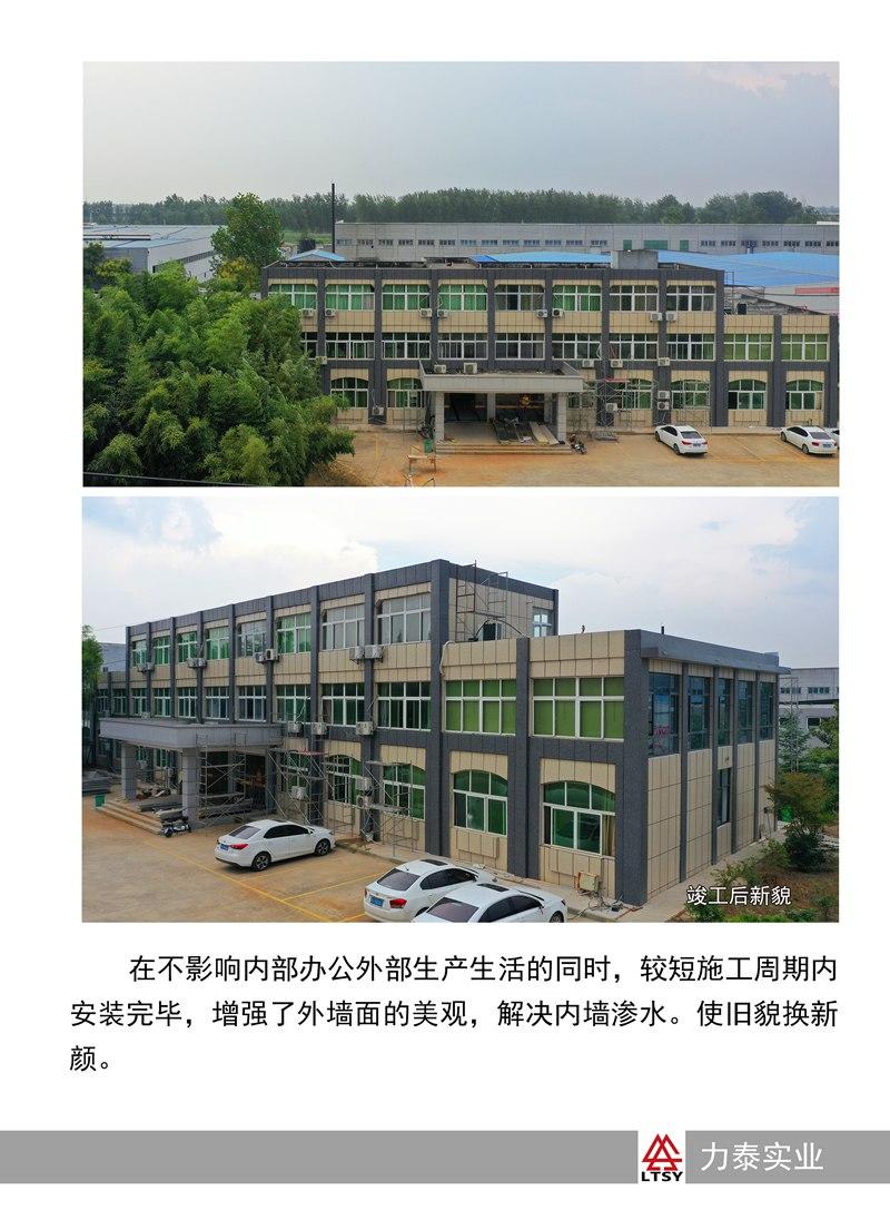 韩世集团办公楼竣工后1.jpg